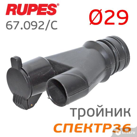 Соединитель с клапаном Y-образный к пылесосу RUPES. Фото 3.