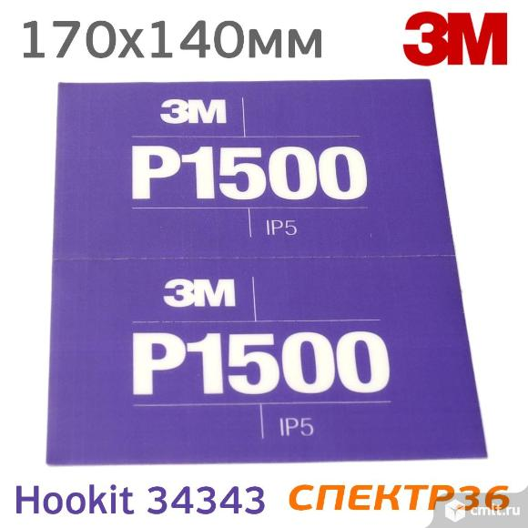 Лист абразивный на липучке 3M Hookit 34343 Р1500. Фото 1.
