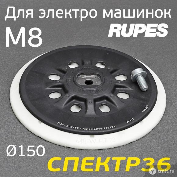 Оправка-липучка М8 ф150 FUSION для Rupes. Фото 1.