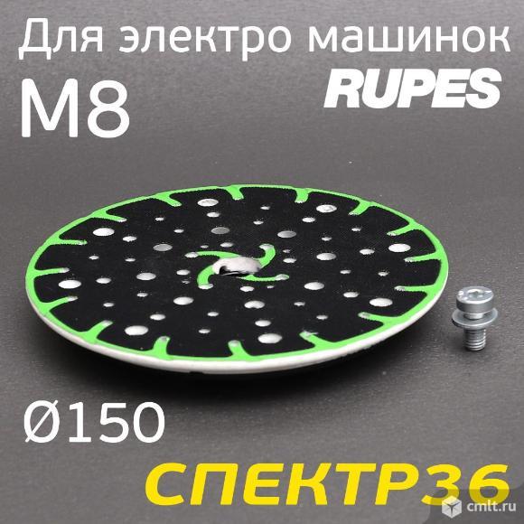 Оправка-липучка М8 ф150 FUSION для Rupes. Фото 3.