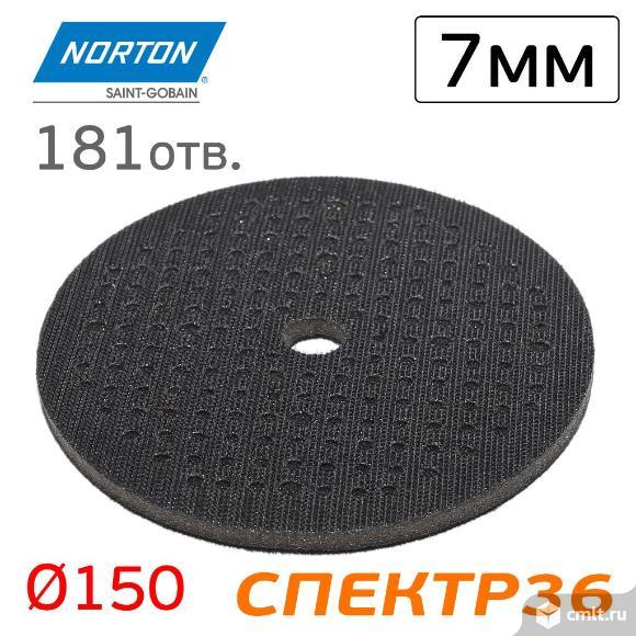 Прокладка-липучка D150 ( 7мм) 181отв. NORTON. Фото 2.
