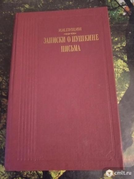 И.И. Пущин. Записки о Пушкине. Письма. Фото 1.