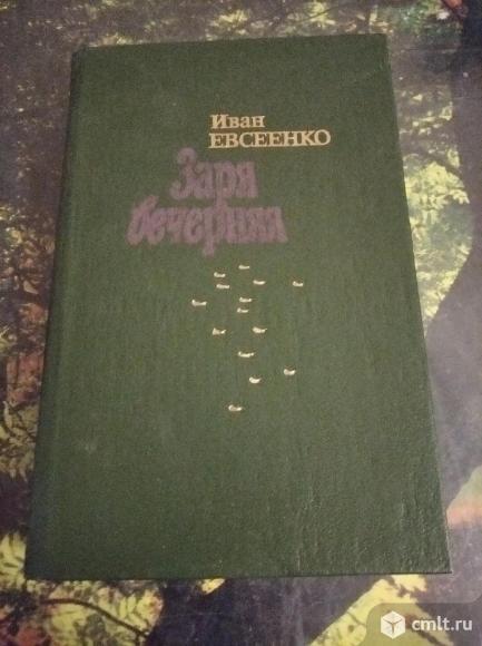 Иван Евсеенко - повести, рассказы. Фото 1.