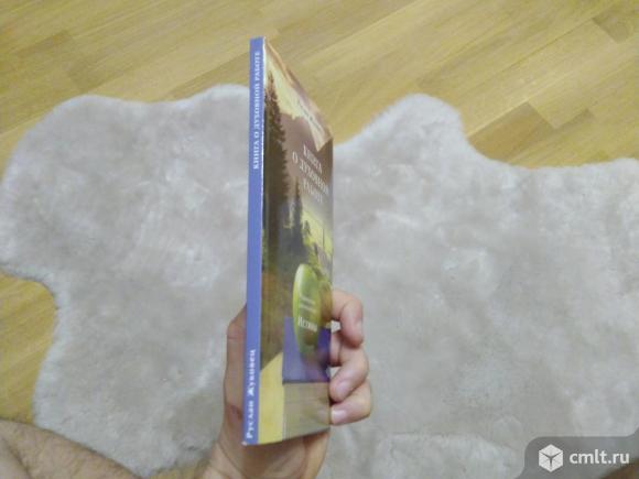 Руслан Жуковец Книга о духовной работе. Фото 3.