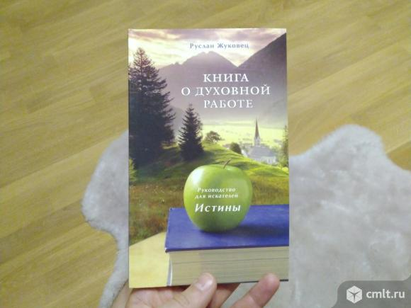 Руслан Жуковец Книга о духовной работе. Фото 1.