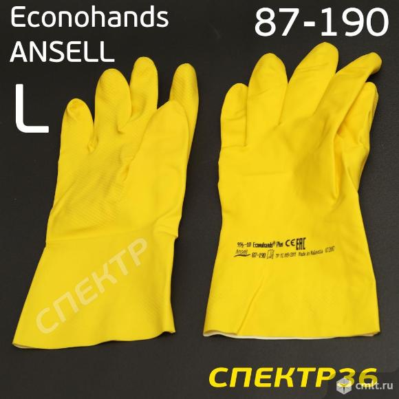Перчатки из латекса ANSELL 87-190 Econohands (р.L). Фото 1.