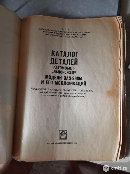 Каталог Заз-968М Запорожец. Фото 2.