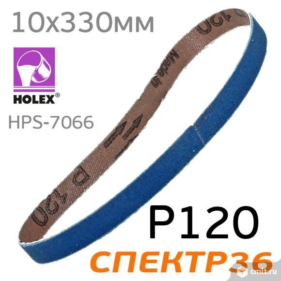 Абразивная лента Р120 10х330мм Holex HPS-7066 1шт. Фото 2.