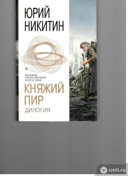 Серия Шедевры отечественной фантастики. Фото 8.