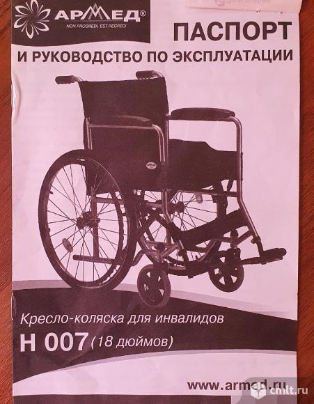 Кресло-коляска для инвалидов Армед H 007. Фото 1.