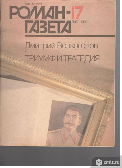 Роман-газета.. Фото 1.