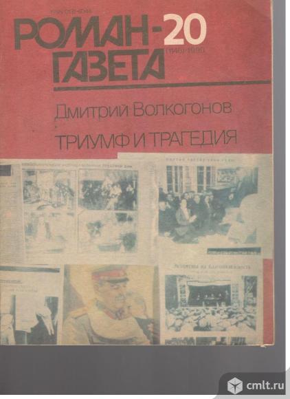 Роман-газета.. Фото 4.