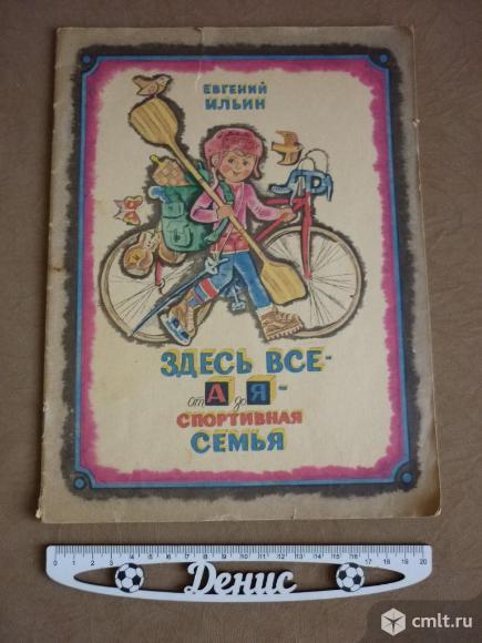 Стихи для детей. Фото 1.