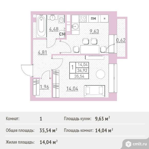 1-комнатная квартира 35,54 кв.м. Фото 1.