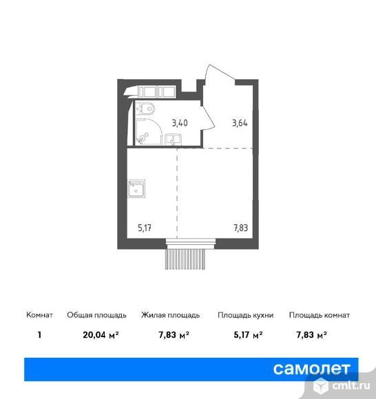 1-комнатная квартира 20,04 кв.м. Фото 1.