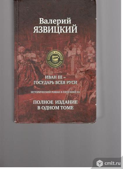 Полное издание в одном томе.. Фото 1.