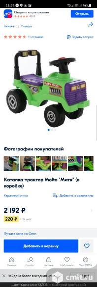 "Детская машинка каталка трактор Molto ""Митя"". Фото 8."