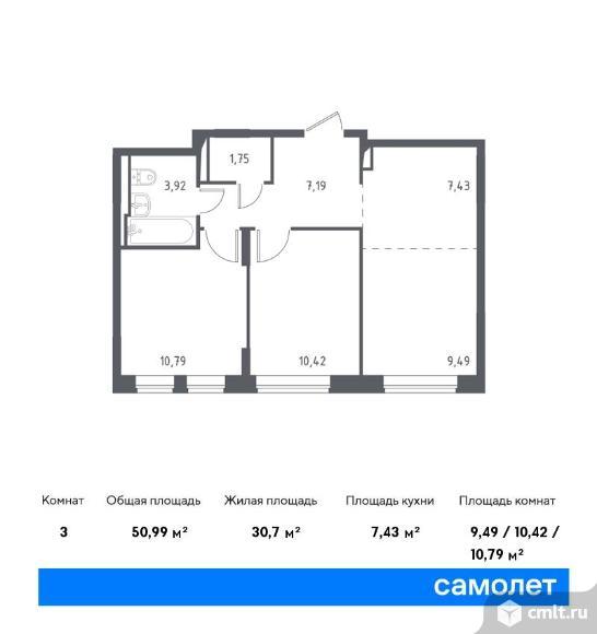 3-комнатная квартира 50,99 кв.м. Фото 1.