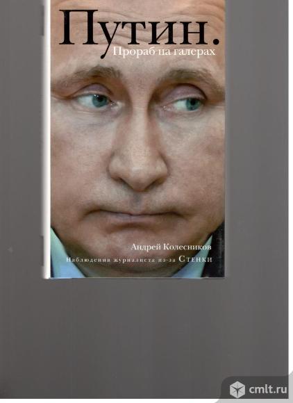 Андрей Колесников.Путин.Прораб на галерах. Наблюдения журналиста из-за Стенки.. Фото 1.