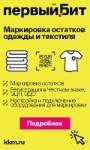 Маркировка Остатков Одежды И Текстиля