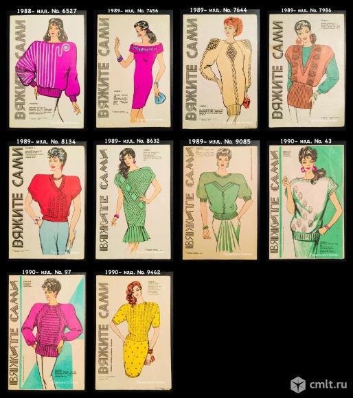 Буклеты «Вяжите сами» 1970-1990. Фото 4.