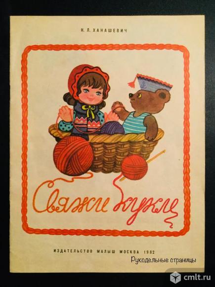 Подружки-рукодельницы, Свяжи кукле Ханашевич. Фото 3.