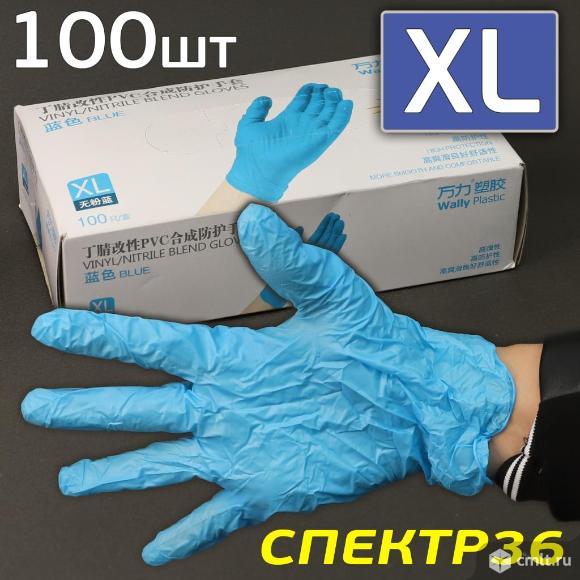 Перчатка нитриловая WALLY р. XL (100шт) синие. Фото 1.