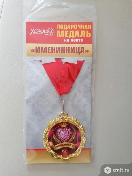 Медаль на ленте Именинница. Фото 1.