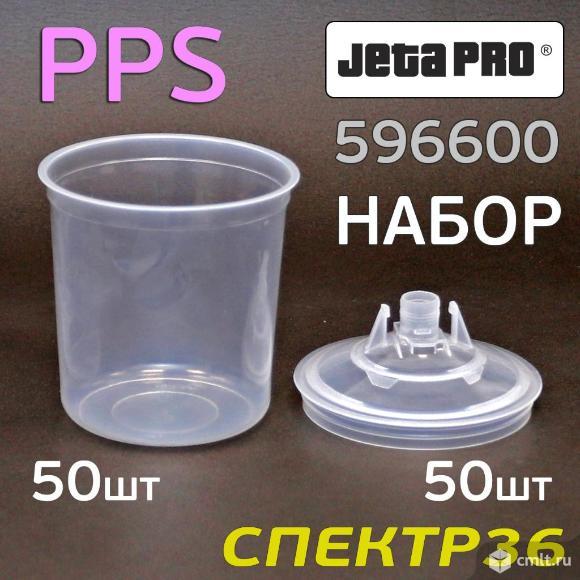 Бачок одноразовый PPS JetaPRO (набор: 50 шт) JPPS. Фото 1.