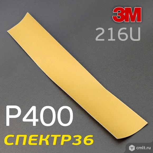 Полоска 3M GOLD 216U 70х396мм (Р400) без отверстий. Фото 1.