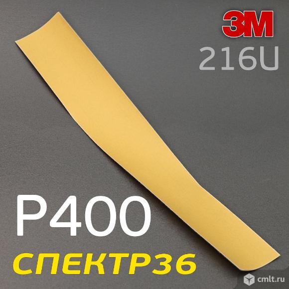 Полоска 3M GOLD 216U 70х396мм (Р400) без отверстий. Фото 2.