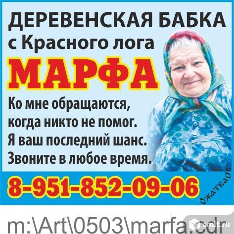 Деревенскя бабка Марфа с Красного Лога. Ко мне обращаются, когда никто не помог.. Фото 1.