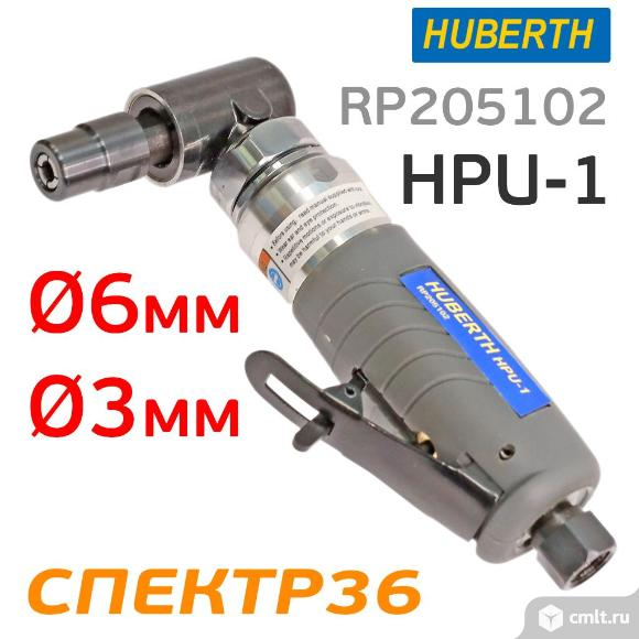 Пневмо зачистная угловая Huberth HPU-1 (6мм +3мм). Фото 1.