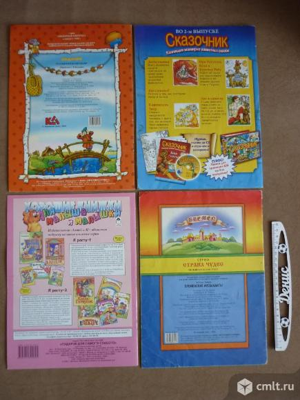Книги детские. Фото 3.