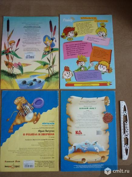 Книги для детей. Фото 3.