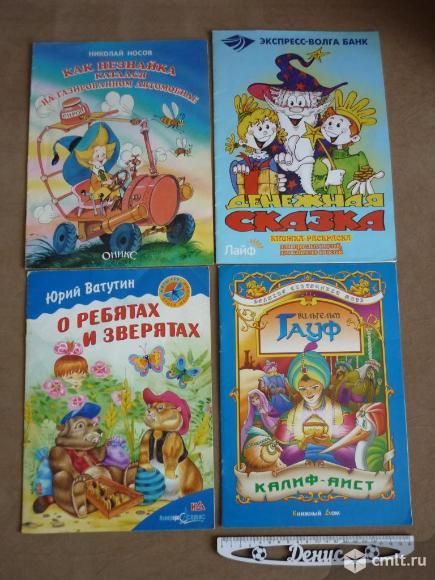 Книги для детей. Фото 1.