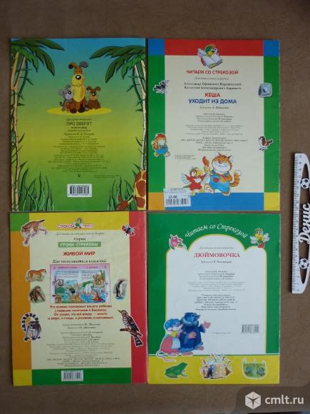 Детские книги. Фото 3.