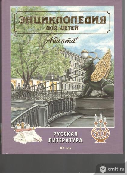 Энциклопедия для детей. Аванта+.. Фото 12.