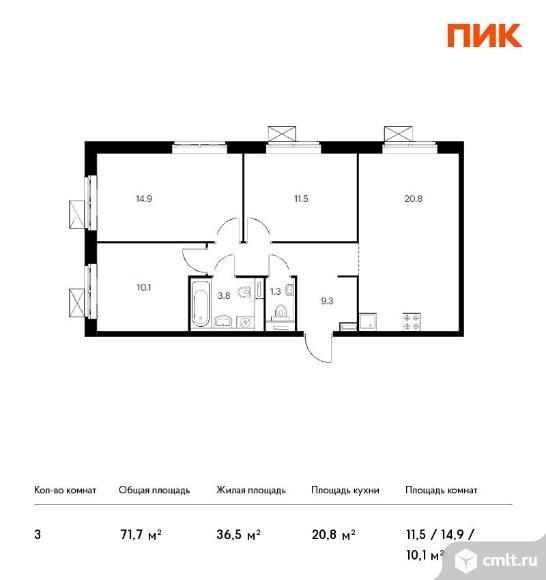 3-комнатная квартира 71,7 кв.м. Фото 1.