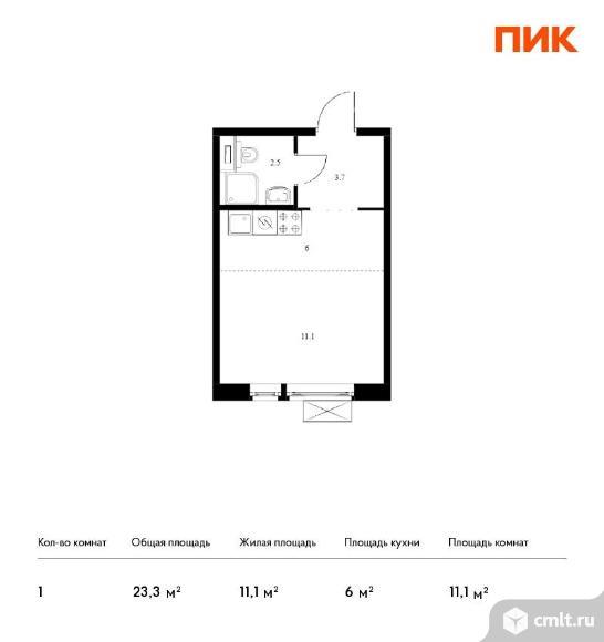 1-комнатная квартира 23,3 кв.м. Фото 1.