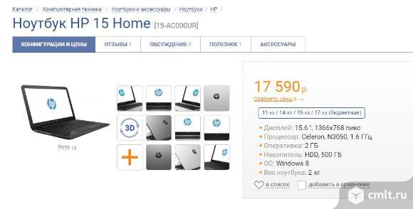 """15.6"""" Ноутбук HP 15-ra000ur черный. Фото 7."""