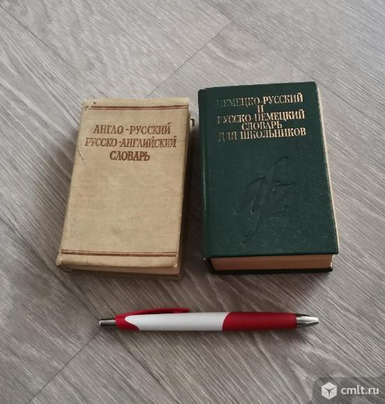 Англо-русский словарь и Немецко-руский словарь. Фото 1.