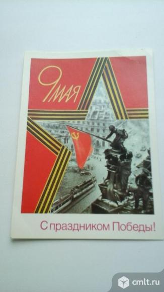 Открытки СССР, День Победы!. Фото 1.