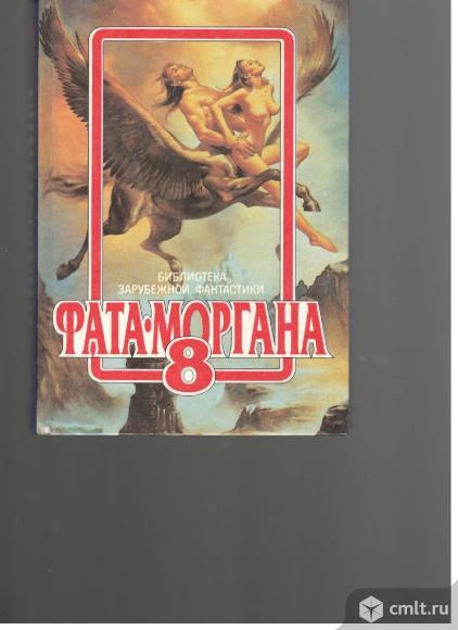 Серия Фата-Морганав 8 томах.. Фото 6.
