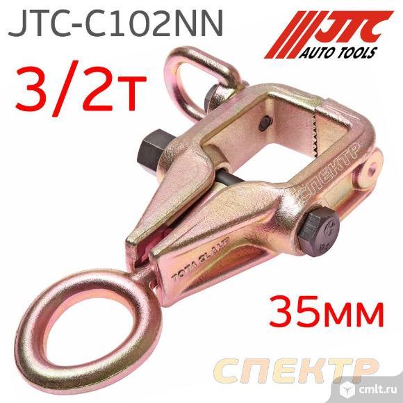 Зацеп кузовной JTC-C102NN (3/2т). Фото 1.