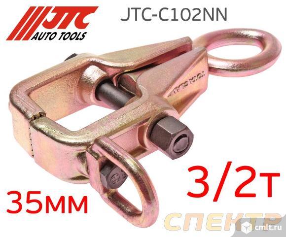 Зацеп кузовной JTC-C102NN (3/2т). Фото 2.