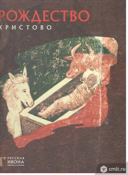 Серия Русская икона:Образы и символы.. Фото 1.