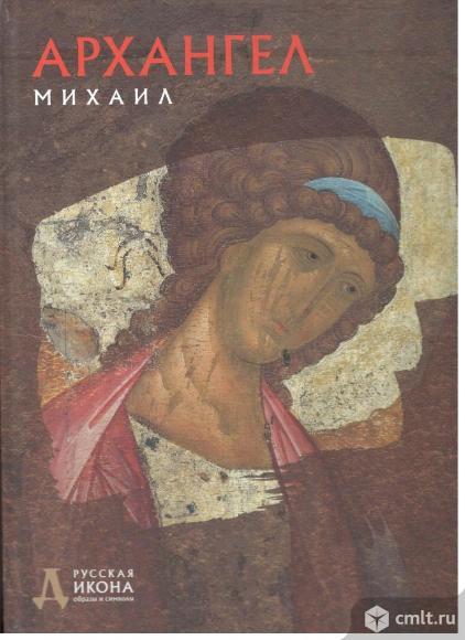 Серия Русская икона:Образы и символы.. Фото 2.