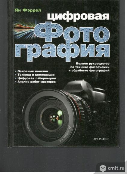 Ян Фэррел.Цифровая фотография.. Фото 1.