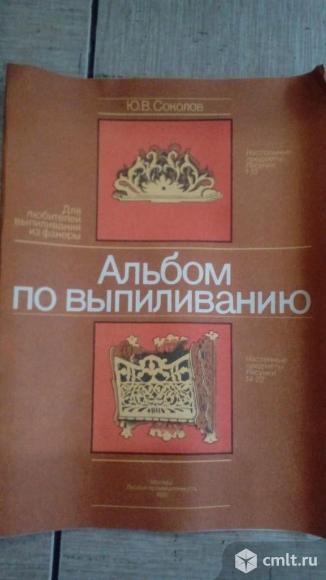 Журналы, книги СССР. Фото 10.